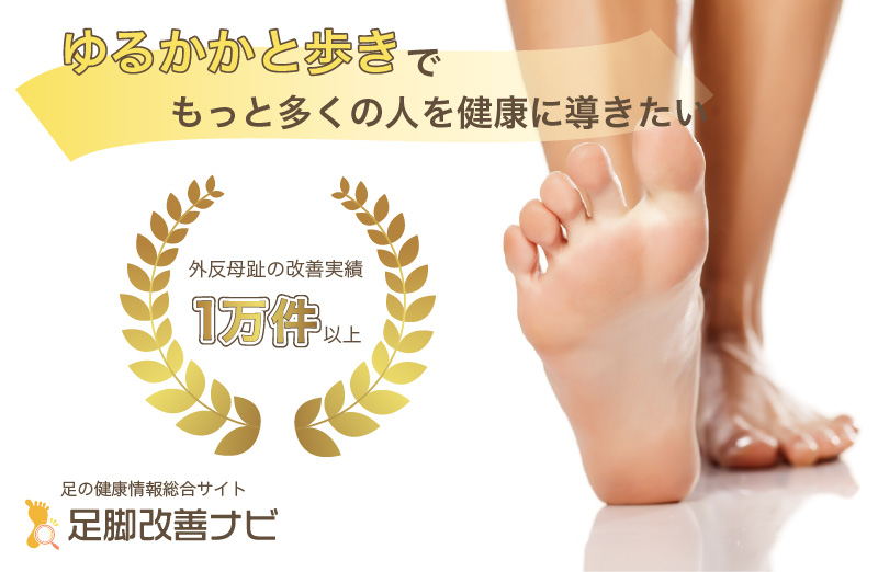 外反母趾の改善実績1万件以上 足の健康情報総合サイト 足脚改善ナビ